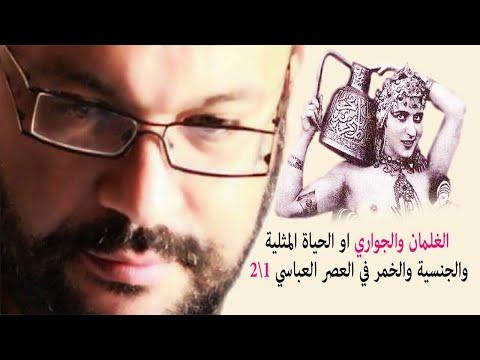 الغلمان والجواري او الحياة المثلية والجنسية والخمر في العصر العباسي 12 أحمد سعد زايد