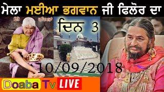Live Mela Maiya Bhagwan JI Phillaur 2018 ( Jalandhar ) 10 - 09 - 2018