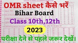 OMR sheet kaise bhare  how to fill OMR sheet class 10th 12th mark sheet kaise bhare Bihar board 