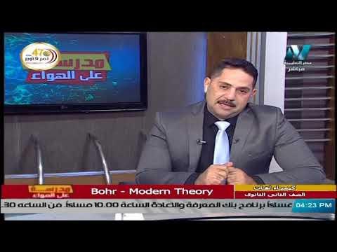 طالب : كيمياء لغات للصف الثاني الثانوي 2021 - الحلقة 7 - Bohr -Modern Theory الكيمياء الصف الثانى الثانوى الترم الاول -  - talb online طالب اون لاين