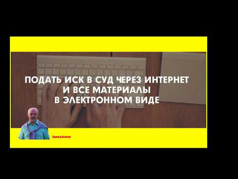 Как подать заявление в суд через госуслуги в Москве