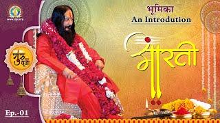 Guru Purnima 2020 || EP 1 || Introduction & Aarti || DJJS