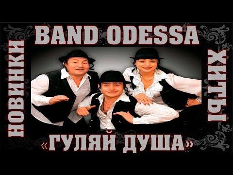 BAND ODESSA ЛУЧШЕЕ
