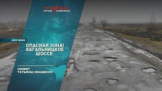 Опасная зона! Кагальницкое шоссе