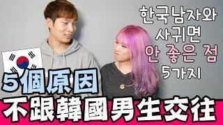 【韓國必知】5個原因不要跟韓國男生交往? | Mira