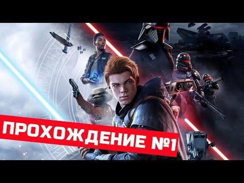 Star Wars Jedi: Fallen Order ПРОХОЖДЕНИЕ №1 ПРОБУЖДЕНИЕ СИЛЫ