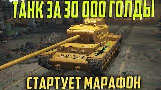 ПОДАРЯТ ПРЕМИУМ ТАНК ЗА 30 000 ГОЛДЫ! В ЧЕСТЬ ПАТЧА 1.0!