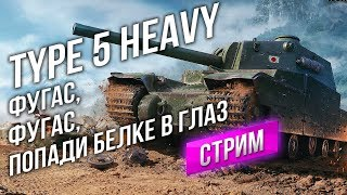 "[Стрим в 16:00] Type 5 Heavy. Катаем до 18, потом ""Абсолютное Начало"""