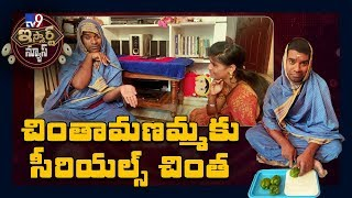 చింతామణమ్మకు సీరియల్స్ చింత..! : iSmart Sathi Comedy - TV9