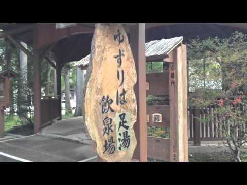 足湯 中之条 四万温泉 onsen