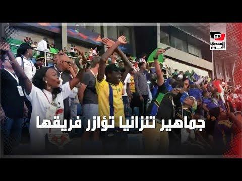 جماهير تنزانيا تؤازر فريقها أمام السنغال بالمدرجات