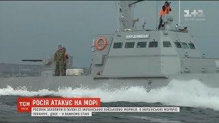 Агресія РФ в Азовському морі: росіяни захопили в полон 23 українських військових моряків