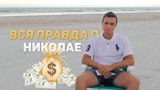 Вся правда о Николае / Rakamakafo