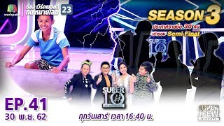 SUPER 10 | ซูเปอร์เท็น Season 3 | EP.41 | 30 พ.ย. 62 Full HD