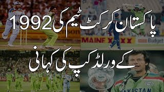 Pakistan Story of 1992 World Cup