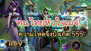 ⚡Garena RoV Thailand #133 | เมื่อคนไทยหัวใจเมจ ..ควาามโหดจึงบังเกิดขึ้น 555