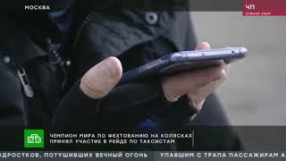Московских таксистов проверили на готовность помочь инвалиду