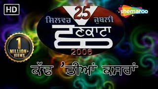 Chhankata 2006 | Jaswinder Bhalla | Punjabi Comedy Movie | Best Punjabi Comedy Video