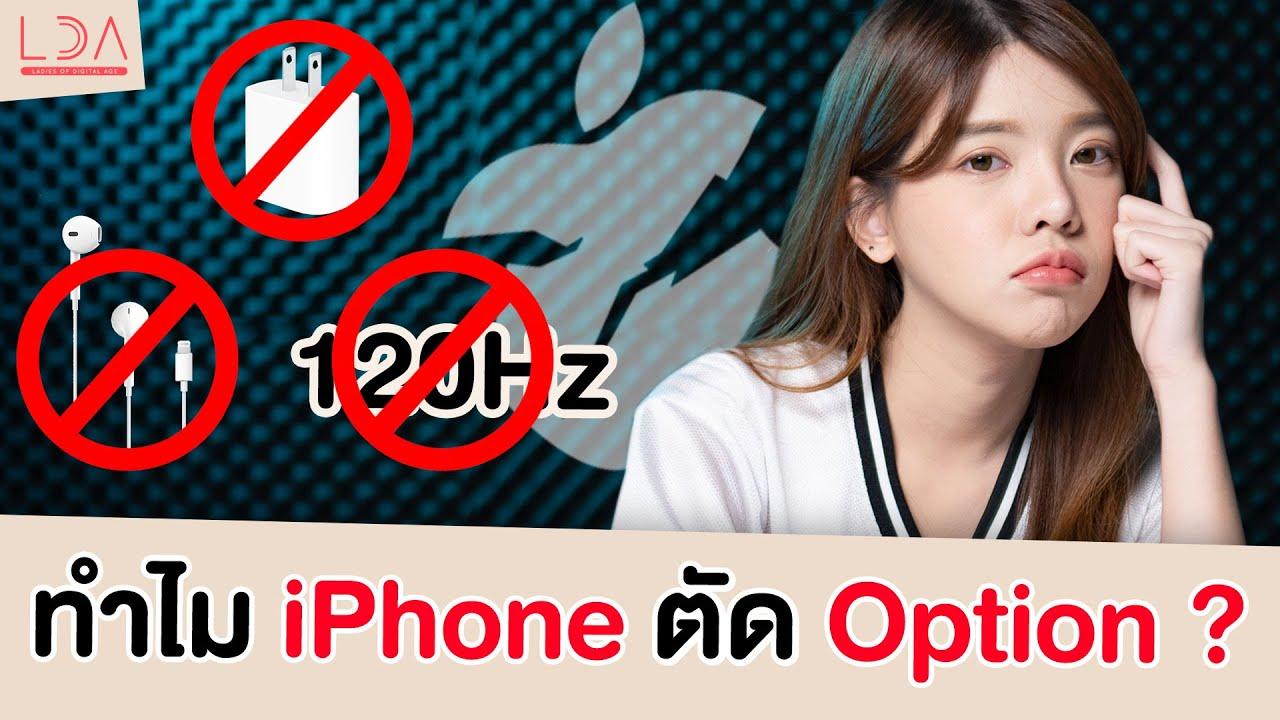 เจาะ iPhone 12 : หน้าจอ 120Hz ไปไหน? ไม่แถม Adapter หูฟัง แต่ราคาเท่าเดิม? | LDA World