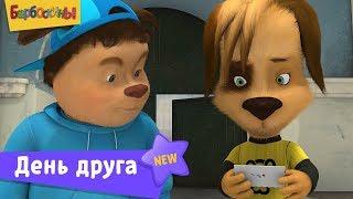 Барбоскины   День друга 🎉 Сборник мультфильмов для детей