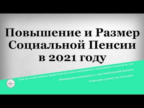 Повышение и Размер Социальной Пенсии в 2021 году