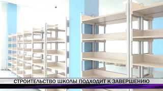 Строительство сотой школы подходит к завершению