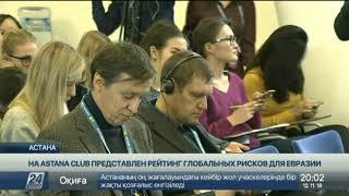 На Astana Club представлен рейтинг глобальных рисков для Евразии