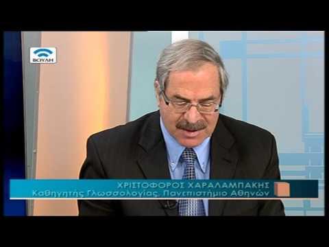Αγορεύσεις για τη Γλώσσα του Λ. Μαβίλη και Ελ. Βενιζέλου από τα Τετράδια Κοινοβουλευτικού Λόγου