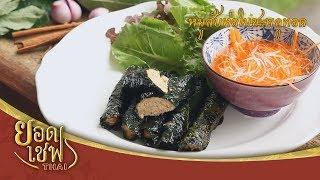 ยอดเชฟไทย (Yord Chef Thai) 28-10-18 : หมูสับห่อใบชะพลูทอด