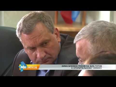 Новости Псков 06.09.2016 # Зима близко: Отопительный сезон