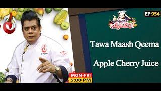Tawa Maash Qeema And Apple Cherry Juice Recipe | Aaj Ka Tarka | Chef Gulzar I Episode 954