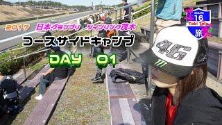 女性ライダー*くられ*2017MotoGp日本グランプリでコースサイドキャンプしてみた DAY1《motovlog》01