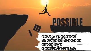 ഭാഗ്യം വരുന്നത് കാത്തിരിക്കാതെ അതിനെ തേടി ഇറങ്ങു  Motivation Stories Malayalam 2020  