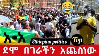Addis Ababa - ሸገር አዲስ አበበ በረራ ተቀወጠች ደሞ በሀገሬ የፈለኩትን አጨሳለሁ አጨስነው ።
