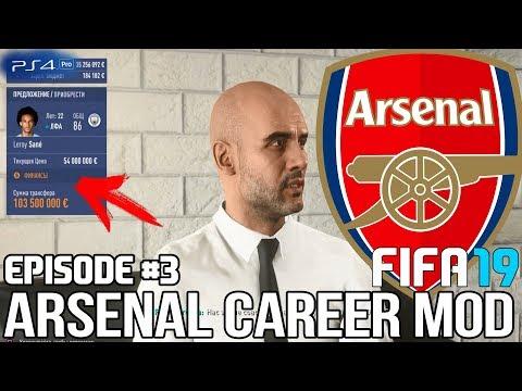 FIFA 19   Карьера тренера за Арсенал [#3]   ТРАНСФЕРЫ 2 / САНЕ ПЕРЕХОДИТ В АРСЕНАЛ?
