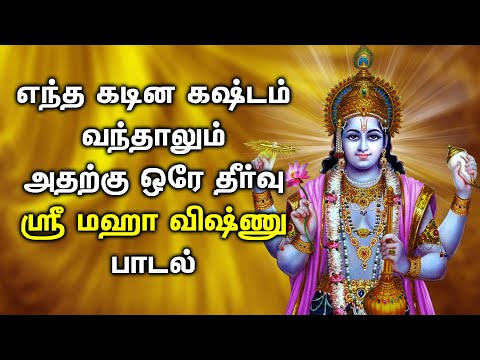 LORD VISHNU IS the ONLY SOLUTION FOR ALL YOUR STRUGGLES & OBSTACLES  | Powerful Lord Vishnu   Songs