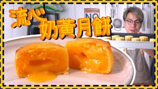 【中秋】自製巨大流心奶皇月餅!【ft.馬田 Dim Cook Guide】 https://youtu.be/-R0D_INKs-Y  8個份量 Serve 8  流心餡 鹹蛋黃 1 Salted Egg Yolk 無鹽牛油 5g Unsalted Butter 糖 10g Sugar 奶粉 15g Milk Powder 椰漿 10g Coconut Cream  月餅餡  鹹蛋黃 3 Salted Egg Yolk 無鹽牛油 20g Unsalted Butter 蛋黃 10g Egg Yolk 糖30g Sugar 椰漿 55g Coconut Cream 鹽 1/16 tsp Salt 低筋麵粉 15g Cake Flour 吉士粉 10g Custard Powder 奶粉 10g Milk Powder  月餅皮 無鹽牛油 50g Unsalted Butter 低筋麵粉 100g Cake Flour 糖 28g Sugar 雞蛋 12g Egg 椰漿 12g Coconut Milk 吉士粉 10g Custard Powder  糖水 砂糖 135g Sugar 水100g Water --------------------------------------------------------- 食譜: http://dimcookguide.com/lava-custard-mooncake/ Facebook: https://goo.gl/Fo5hMy Instagram: https://goo.gl/4mbHfZ Youtube channel: 點COOKGUIDE: https://goo.gl/ktnACG 搞神馬: https://goo.gl/MxB7FX  贊助 (加入會員) https://www.youtube.com/channel/UCXnWjmQ8BDE0sDIeZLK5yJg/join  本片關鍵字: #流心奶黃月餅 #流心 #奶黃 #月餅 #中秋 #食譜 #sunny