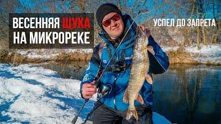 Рыбалка на реках подмосковье ранней весной
