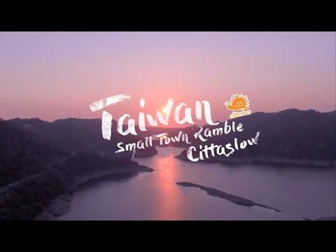 Taiwan Small Town Ramble-Cittaslow(1min)
