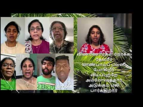 Thayala Yesu Devareer by Choir