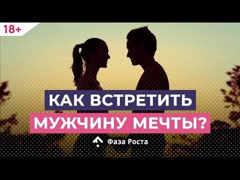 Как после развода встретить мужчину мечты и создать гармоничные отношения? Фаза Роста.