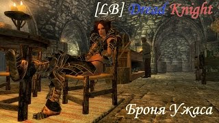 "SKYRIM : Мод ""Броня Ужаса \ [LB] Dread Knight"" от  Kris†a"