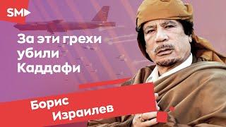 За эти грехи убили Каддафи. Борис Израилев