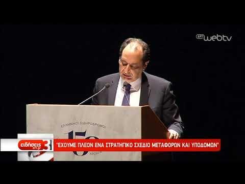 Τα 150 χρόνια του γιόρτασε ο Ελληνικός Σιδηρόδρομος | 13/4/2019 | ΕΡΤ