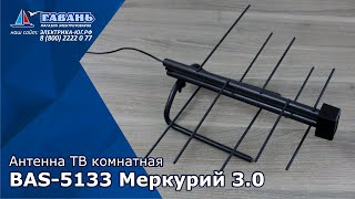 Антенна ТВ BAS-5133-5V ТВ МЕРКУРИЙ