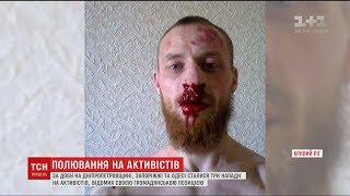 За добу у різних містах України сталися напади на активістів