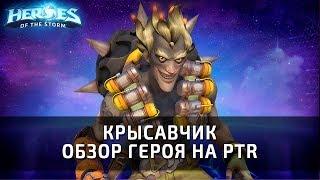 КРЫСАВЧИК - обзор нового героя на PTR