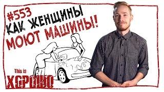 This is ХОРОШО, Как женщины моют машины?! #553