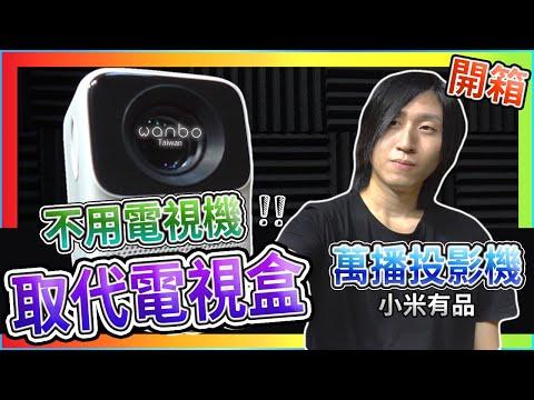 可以拿來看第四台的投影機 小米有品 萬播 T2MAX 投影機 不用電視機  取代電視盒 支援 APK安裝 安卓介面 應用市場 遊戲 電影 SWITCH PS5 等投放【TVBOX】【UNBOXING】
