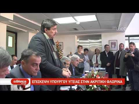 Επίσκεψη του υπουργού υγείας στην ακριτική Φλώρινα    21/12/2018   ΕΡΤ